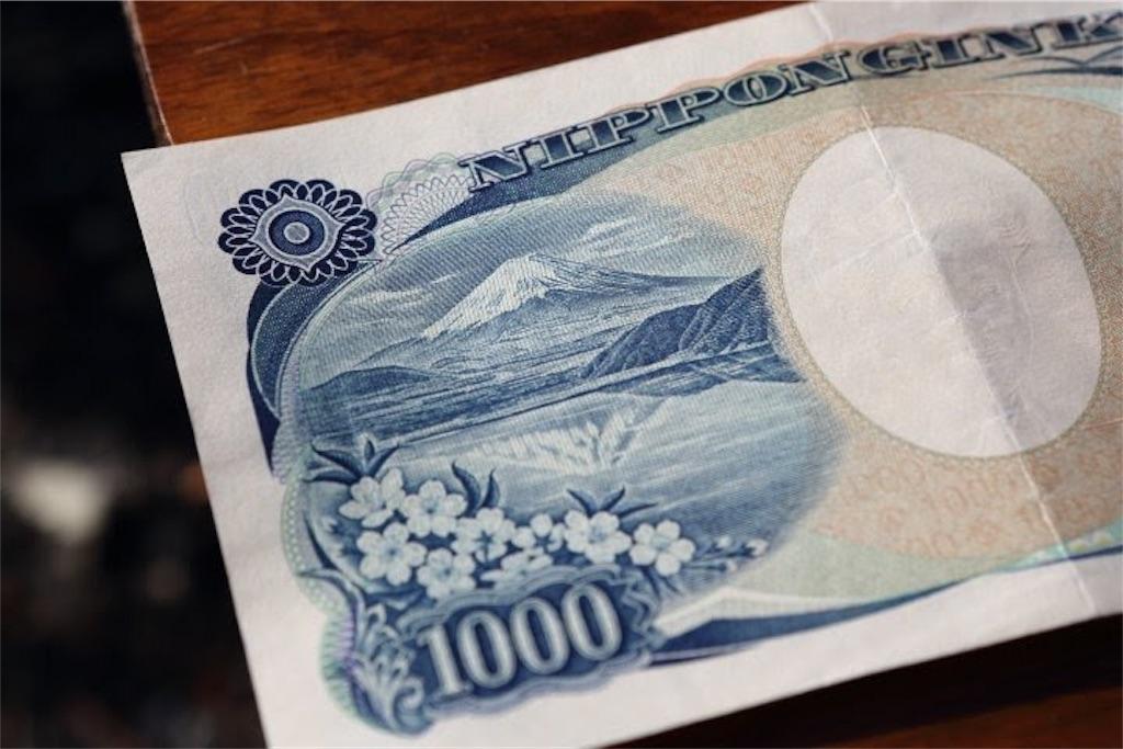 千円札 富士山
