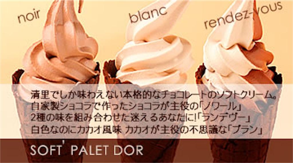 パレオドール ソフトクリーム
