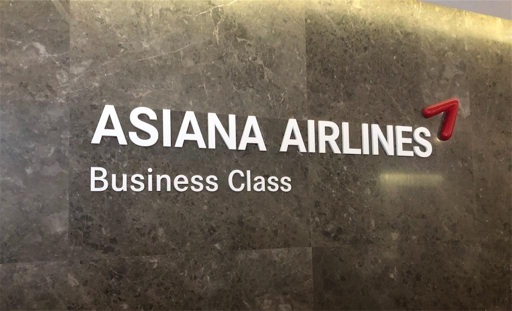 アシアナビジネスクラスラウンジ 仁川空港