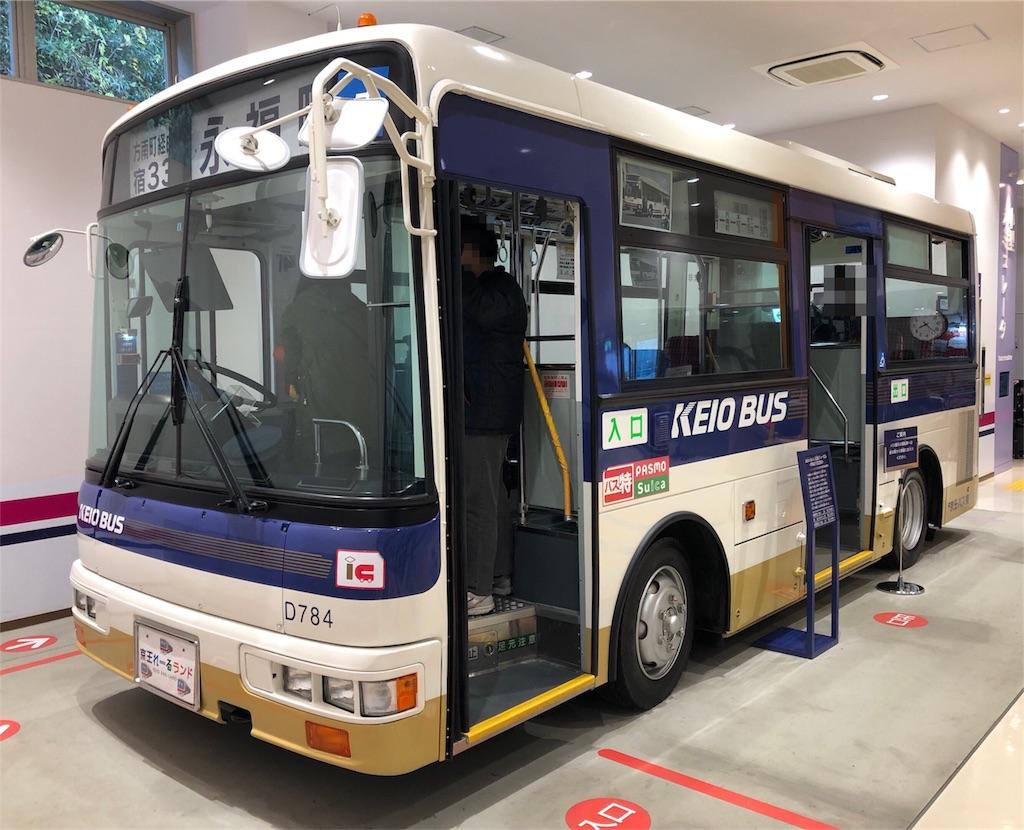 京王れーるランド バス