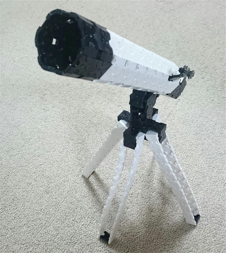 LaQ ラキュー 天体望遠鏡