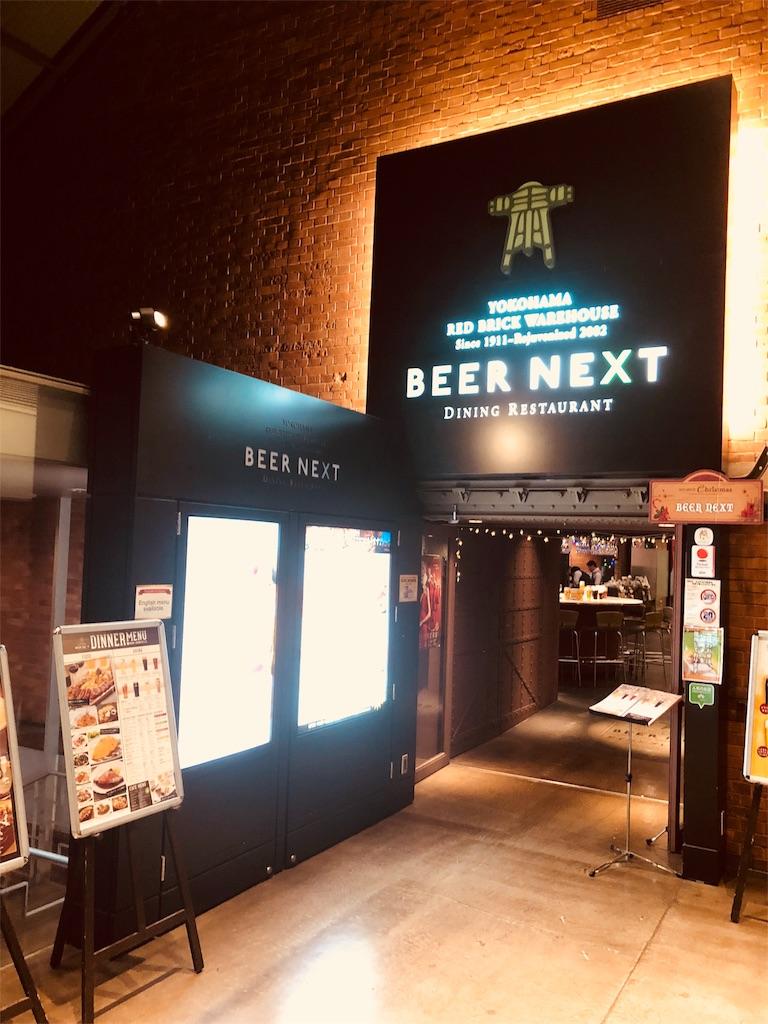 横浜赤レンガ倉庫 beer next