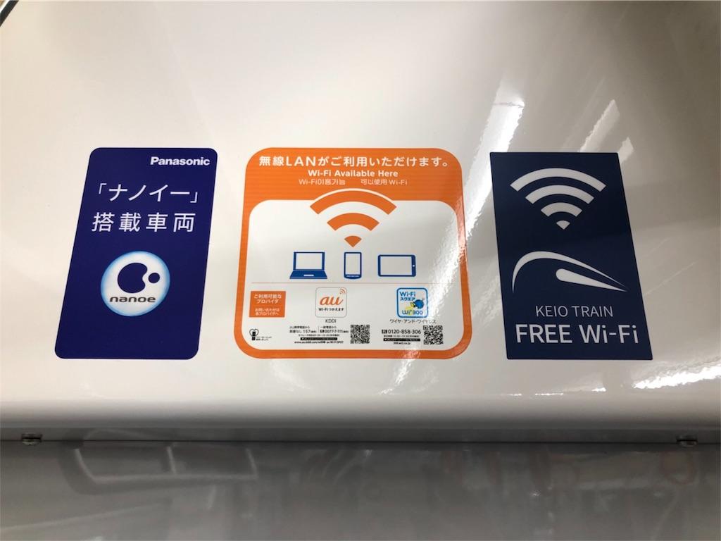 京王線5000系 WiFi