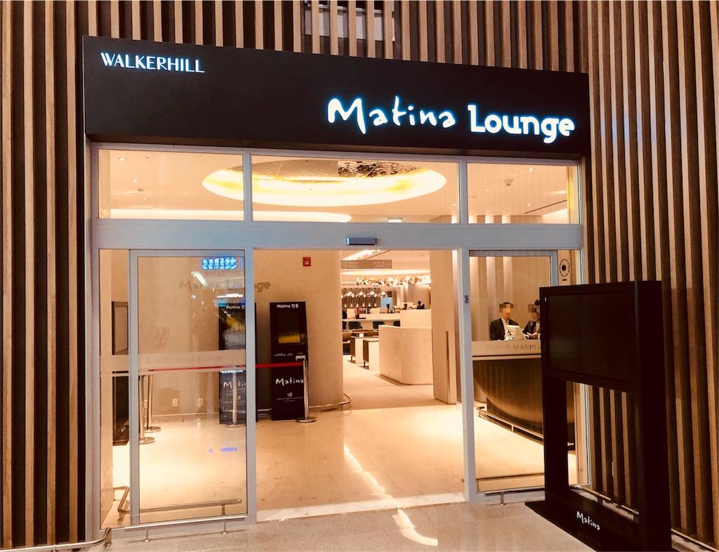 Matina Lounge