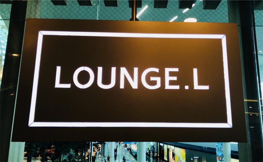仁川空港 LOUNGE.L