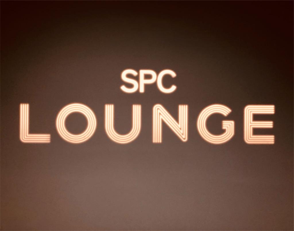 仁川空港 SPC LOUNGE