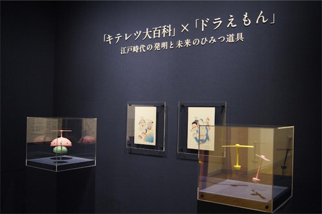 藤子・F・不二雄ミュージアム 企画展