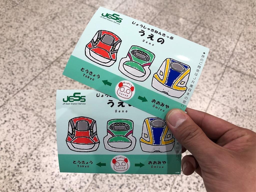 上野駅 記念切符