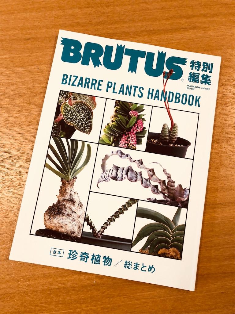 BRUTUS特別編集 合本・珍奇植物
