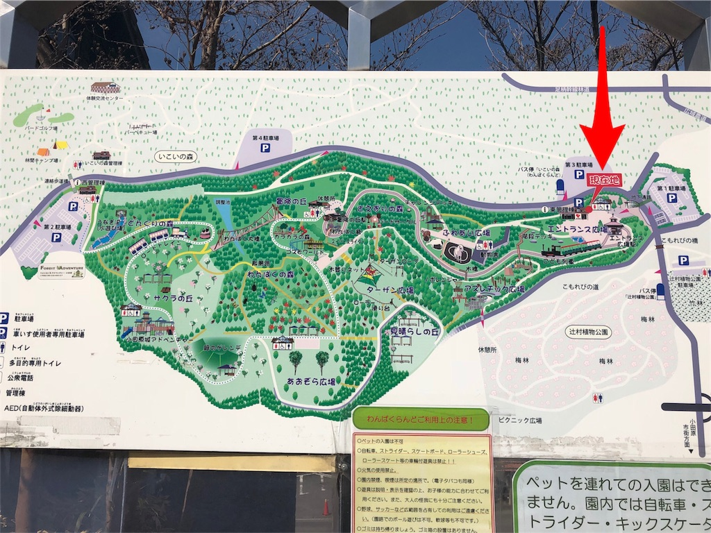 小田原こどもの森公園わんぱくらんど 園内マップ