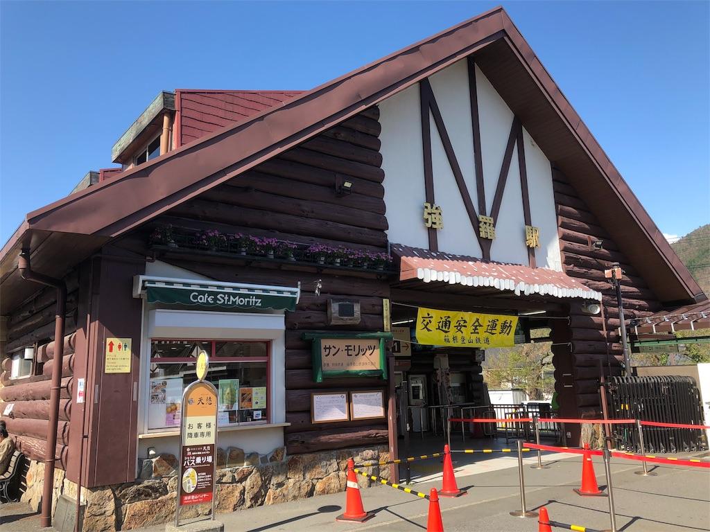 箱根 強羅駅