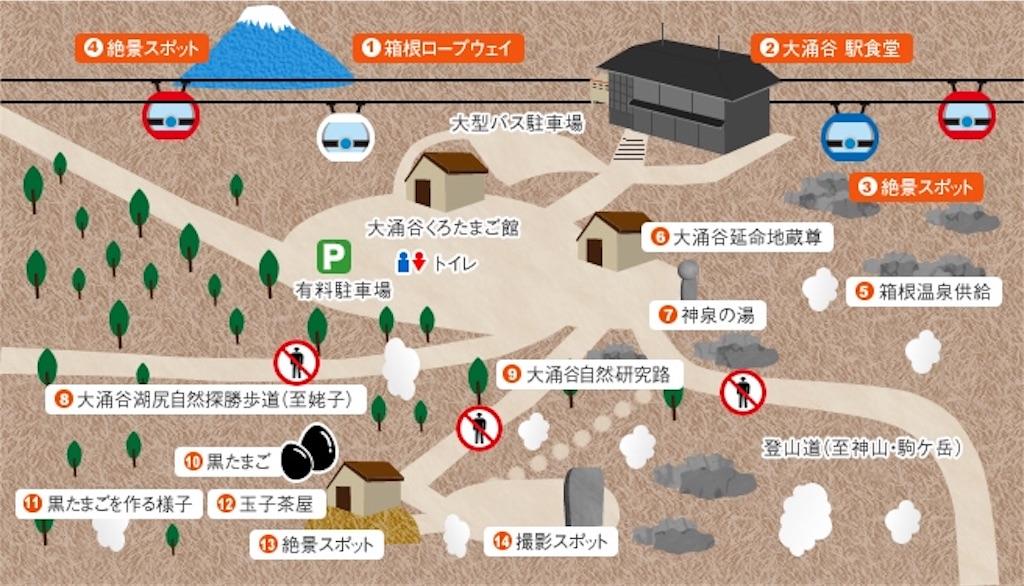 大涌谷 マップ