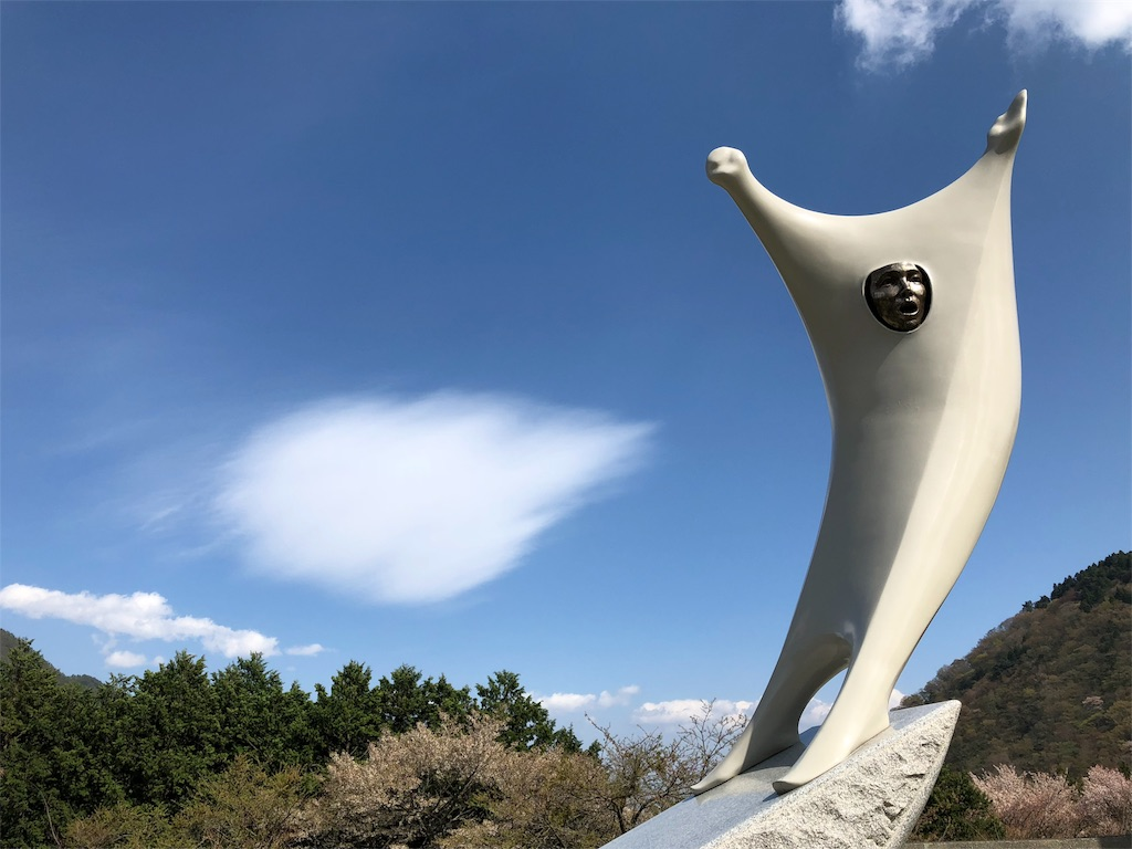 箱根彫刻の森美術館 土田 隆生 風韻