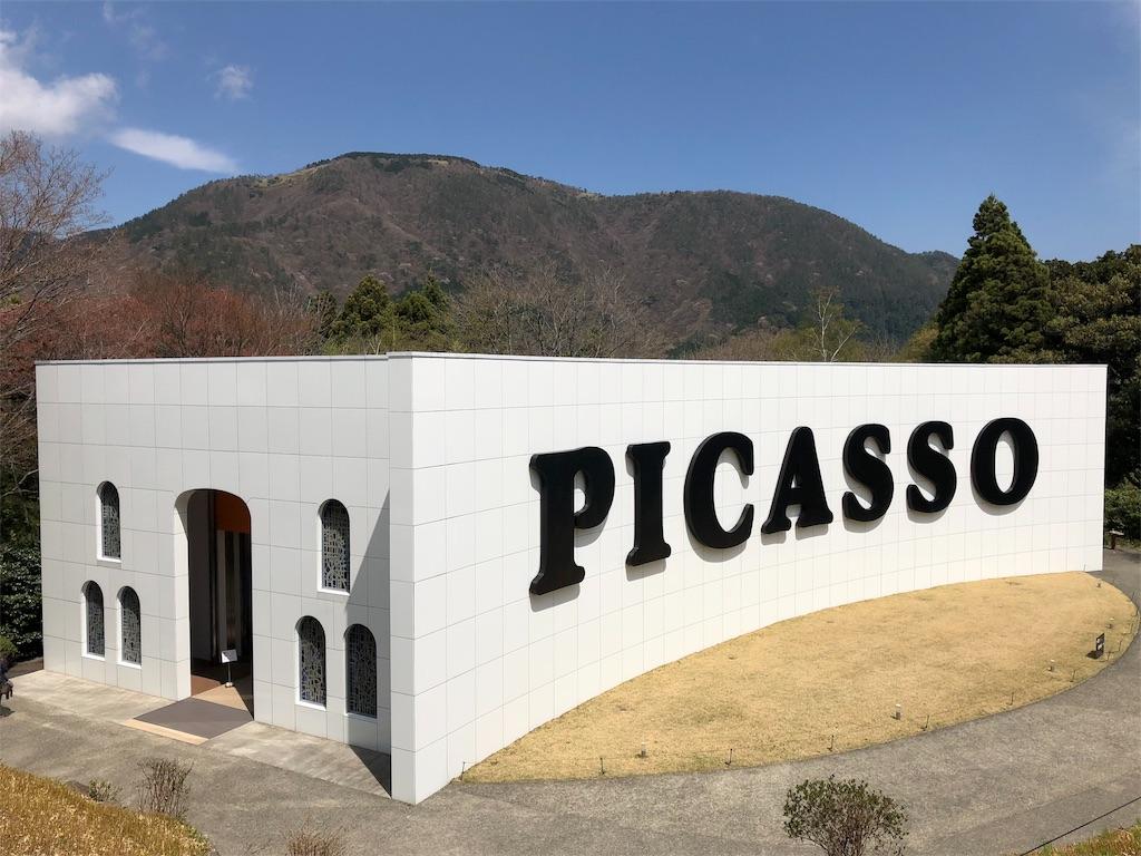 箱根彫刻の森美術館 ピカソ館