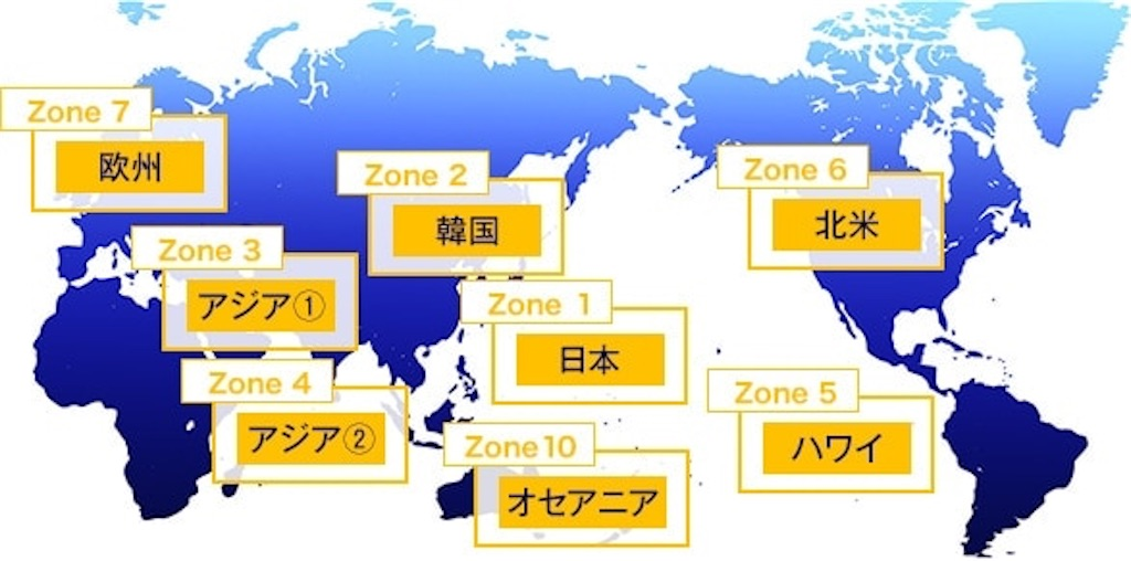 ANAマイル国際線特典航空券 ゾーンマップ