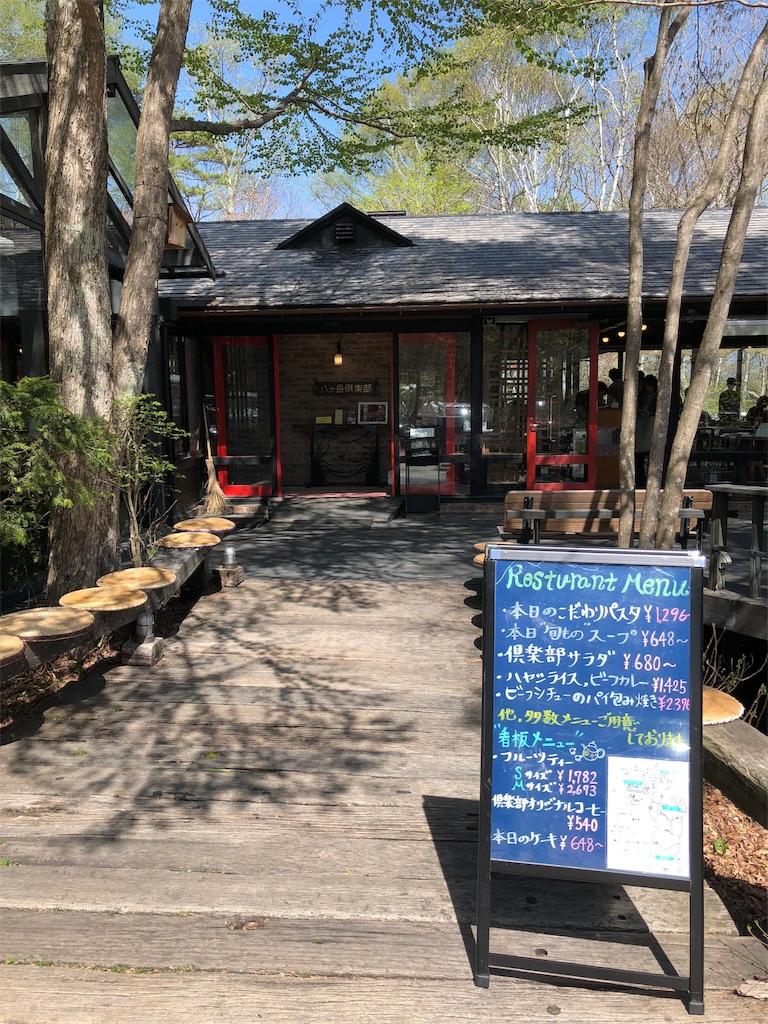 八ヶ岳倶楽部 レストラン