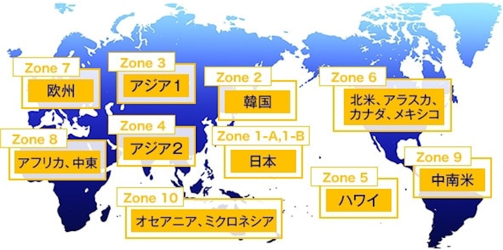 ANAマイル提携航空会社特典航空券 ゾーンマップ