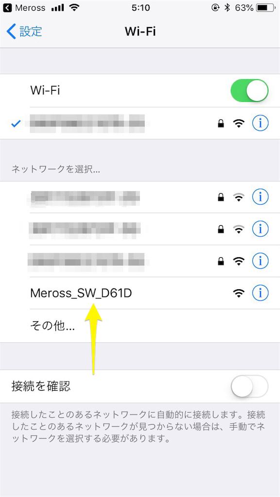 Meross アプリ