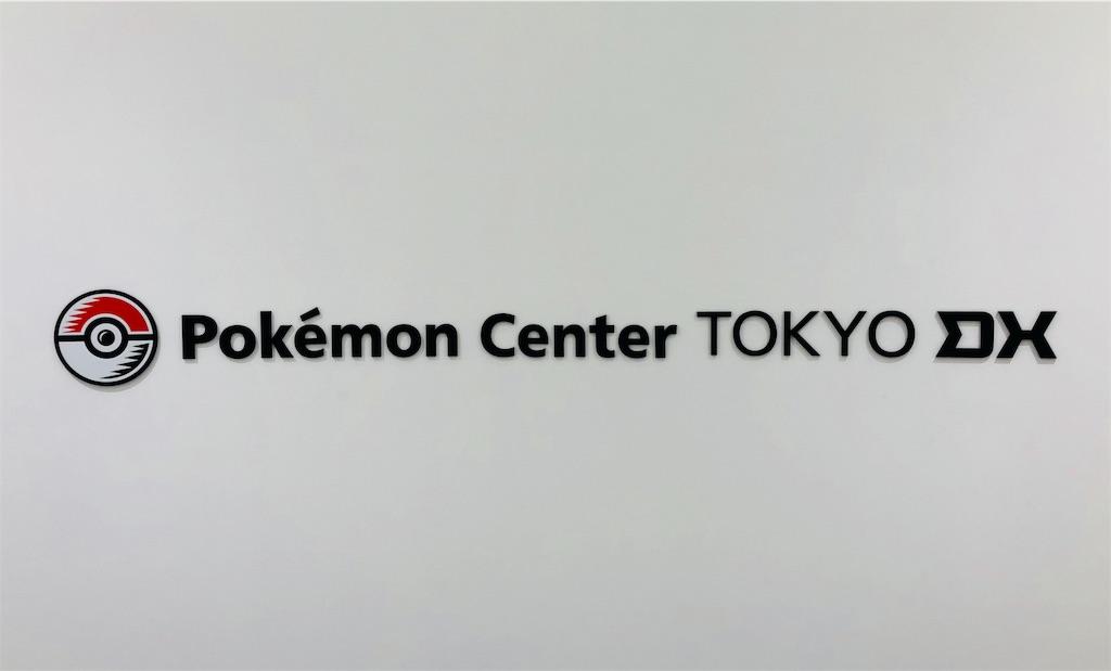 ポケモンセンタートウキョウDX