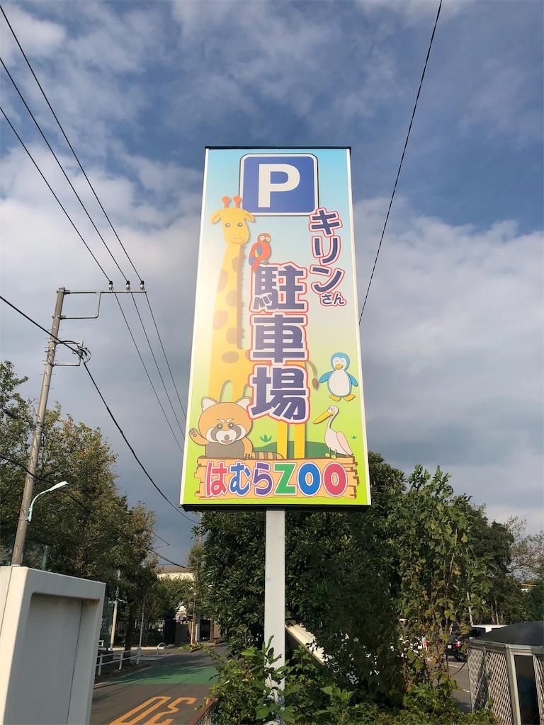 羽村市動物公園 キリンさん駐車場