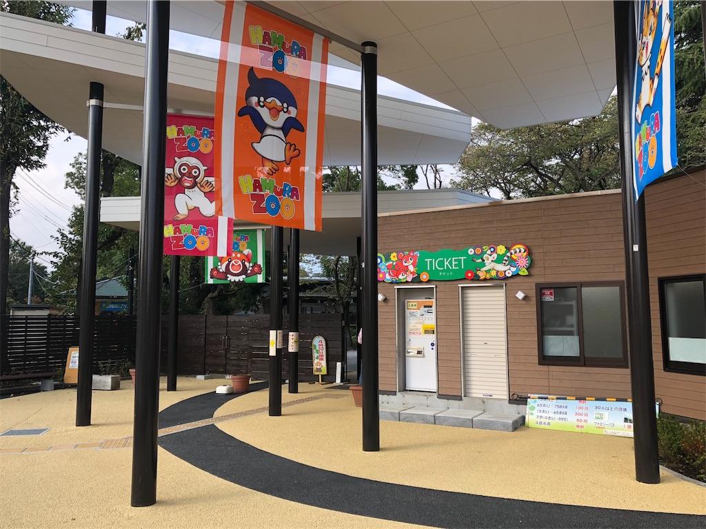 羽村市動物公園 エントランス