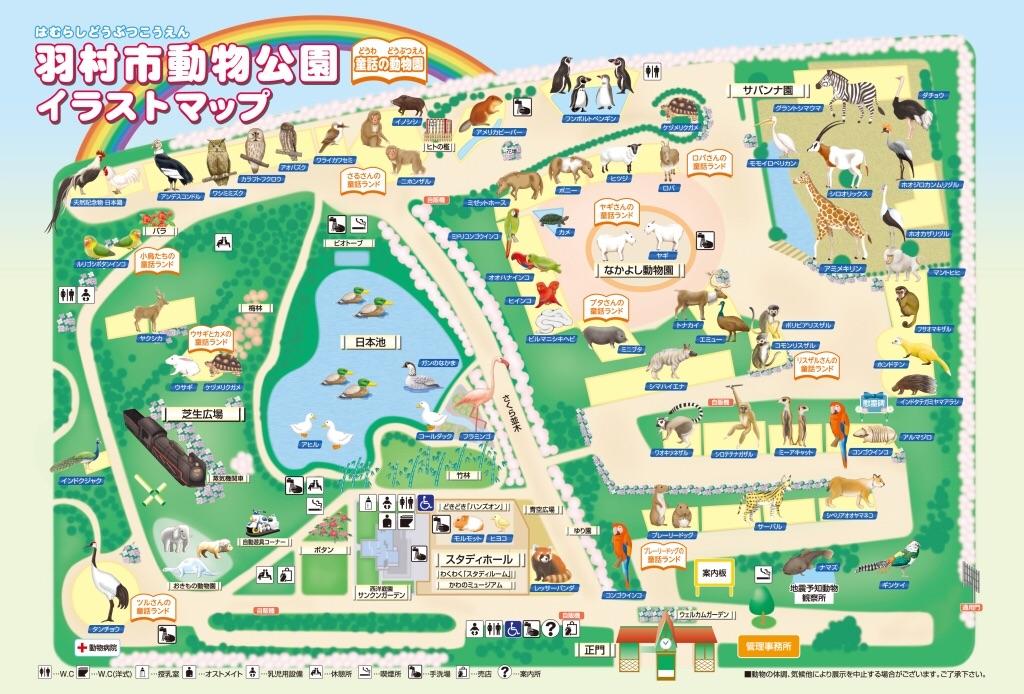 羽村市動物公園 園内マップ