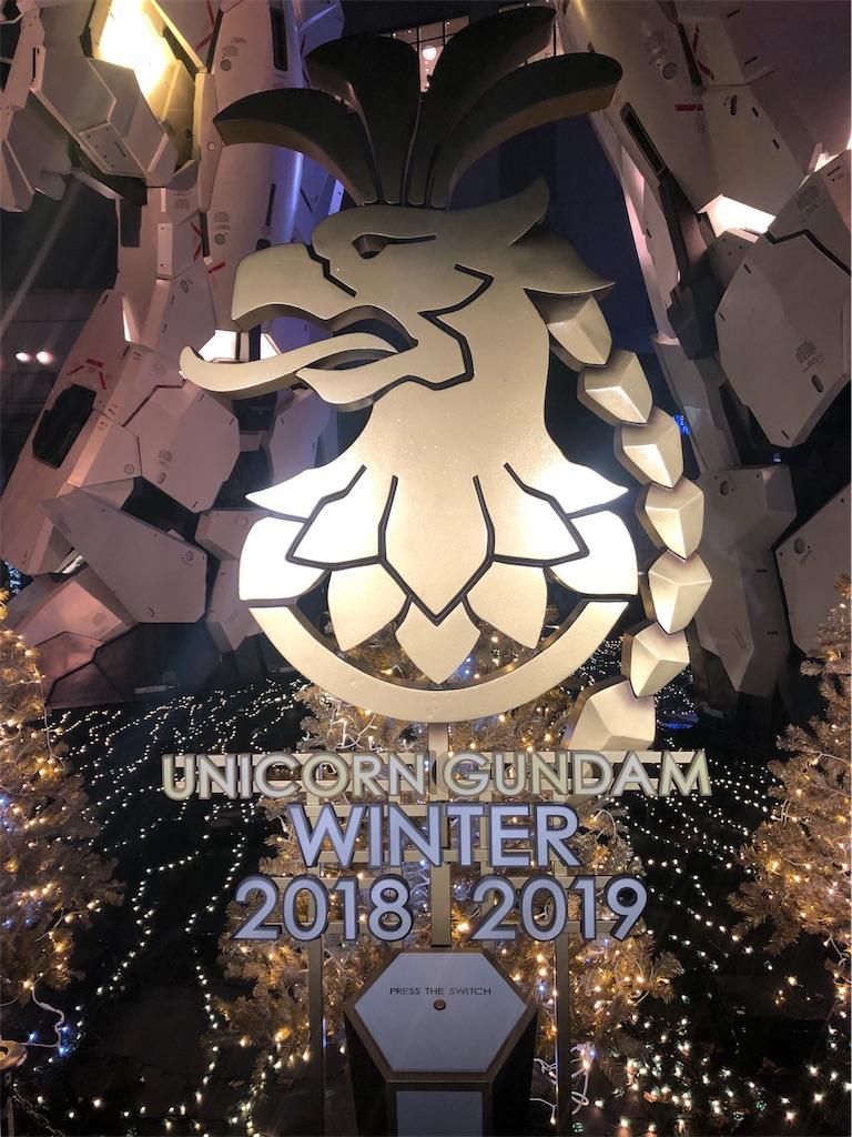 お台場ユニコーンガンダム 冬季限定ライトアップ2018