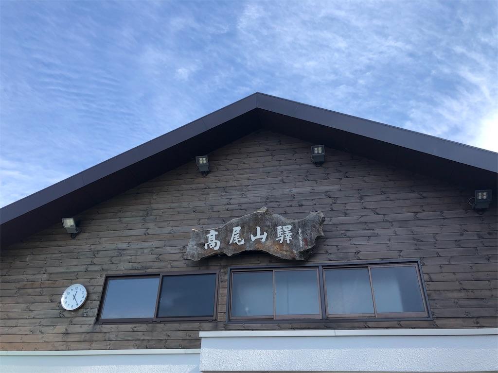 ケーブルカー 高尾山駅