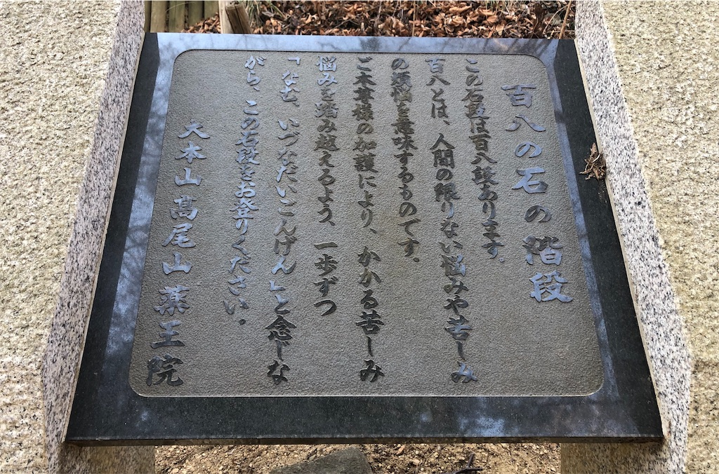高尾山 男坂