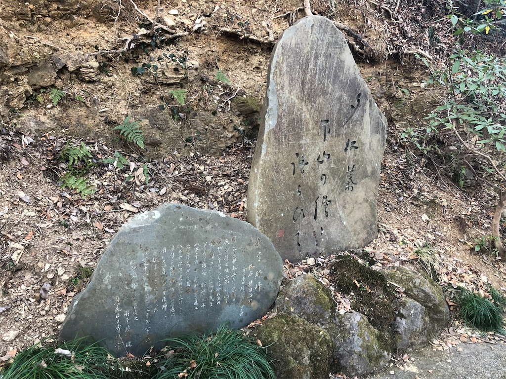 高尾山 石碑 俳句