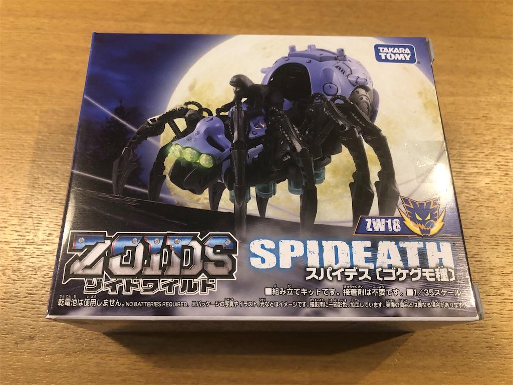 ゾイドワイルド ZW18 スパイデス