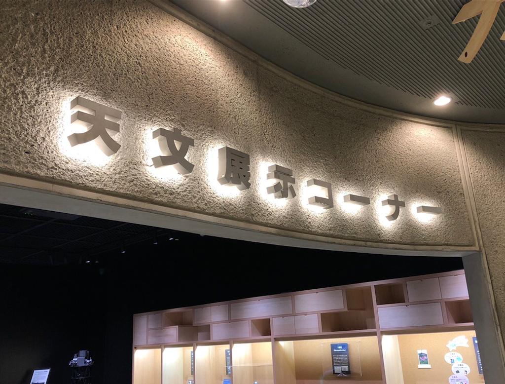 府中市郷土の森博物館 天文展示コーナー