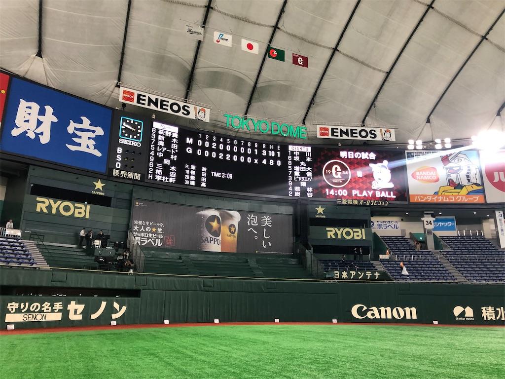 東京ドーム バックスクリーン