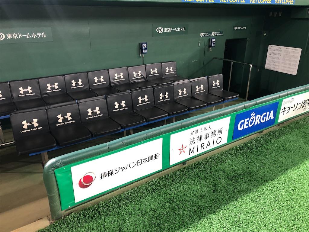 東京ドーム 一塁側ベンチ