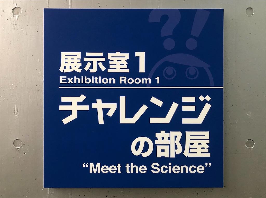 多摩六都科学館 チャレンジの部