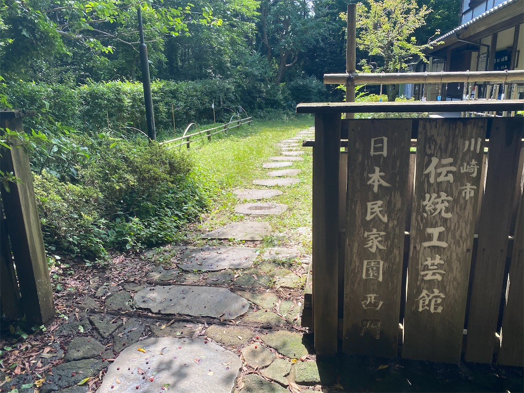 日本民家園 西門