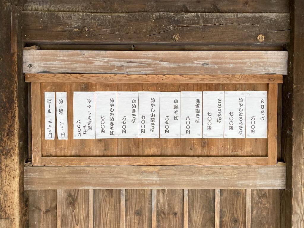 日本民家園 旧山下家住宅(富山県)
