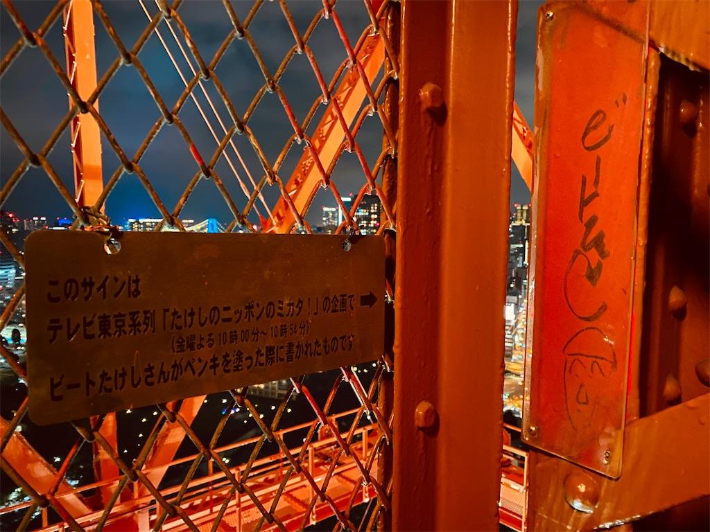 東京タワー 階段 ビートたけし サイン