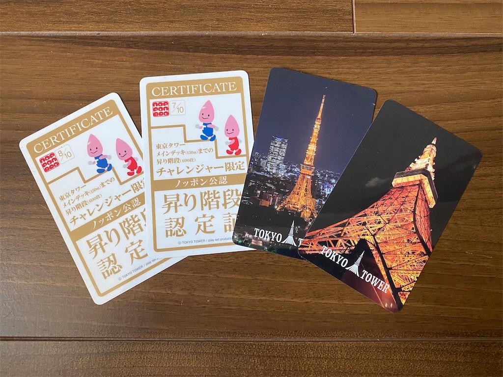 東京タワー 昇り階段認定証