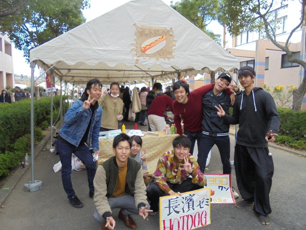 f:id:nagahamasemi:20171104122052j:plain