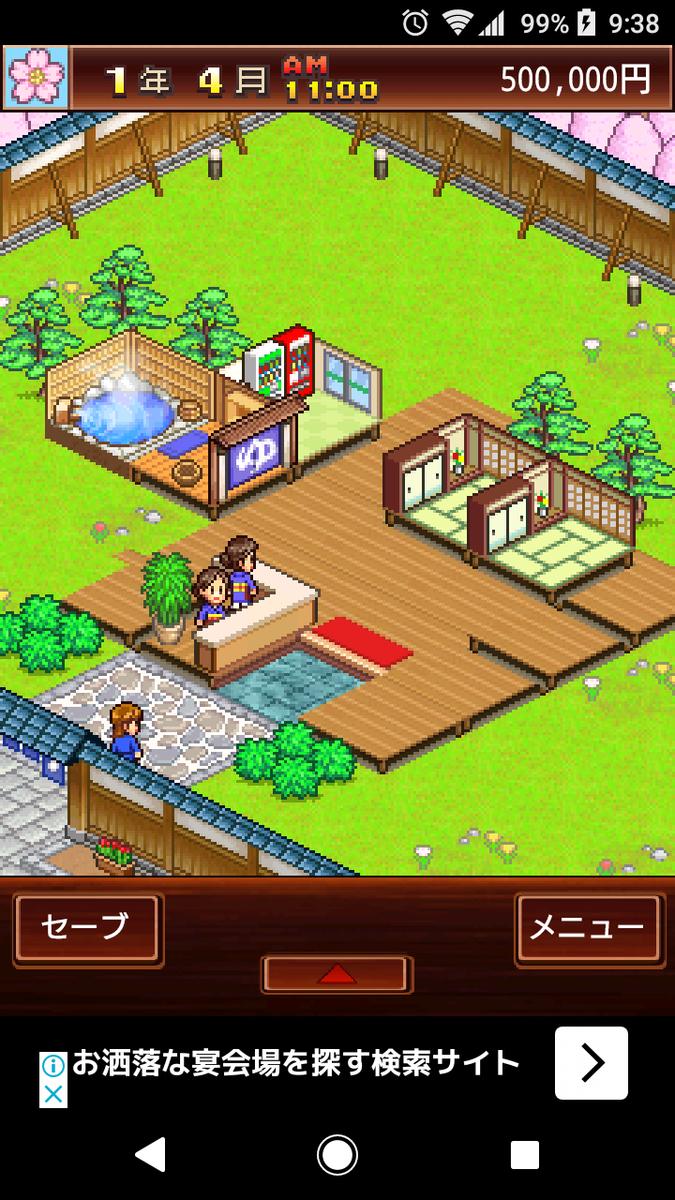 f:id:nagaharu_gamer:20200121094456p:plain