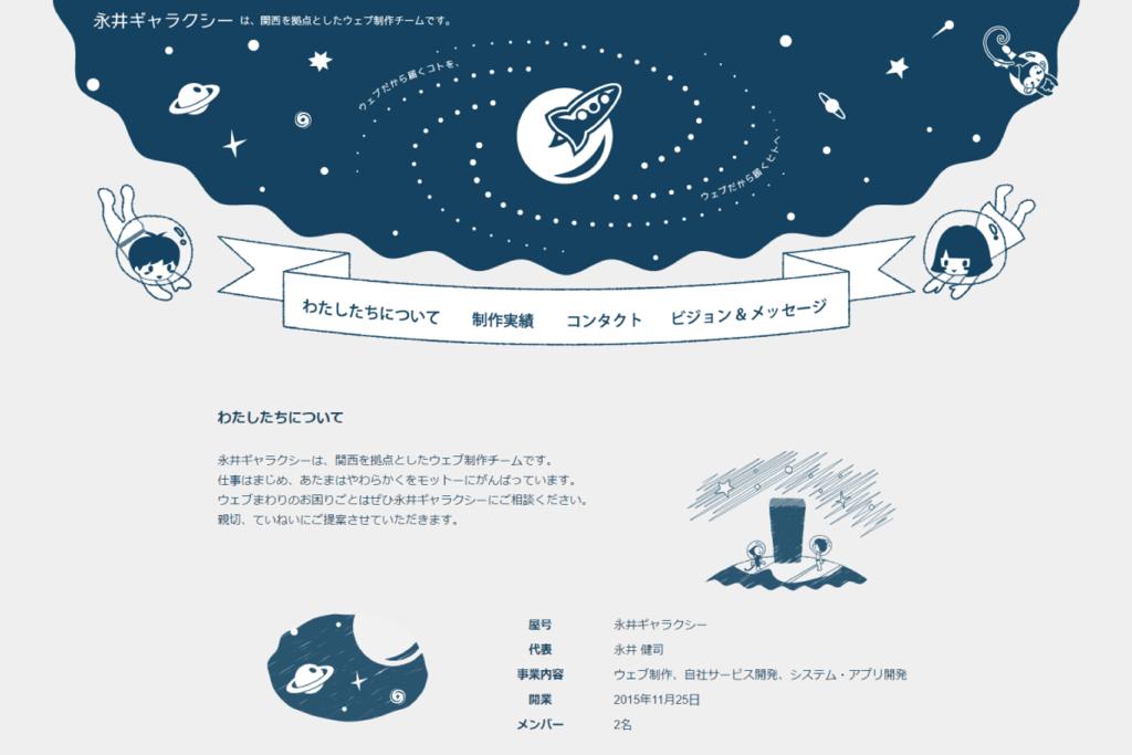 f:id:nagai-galaxy:20161021151300p:plain