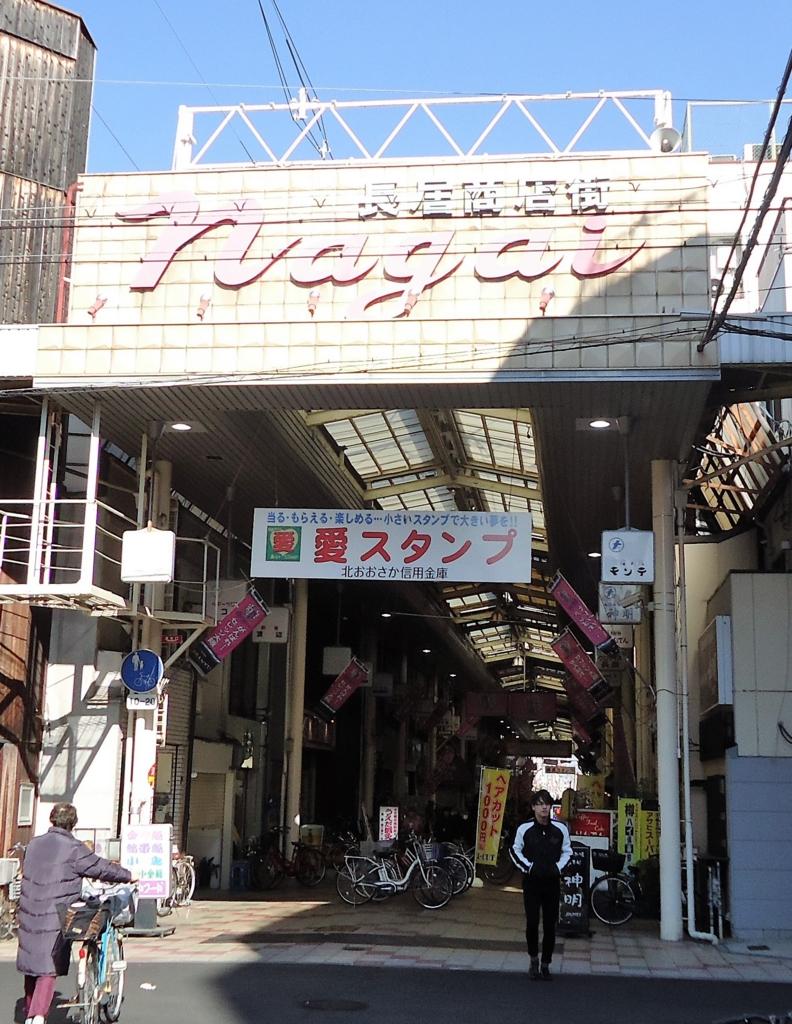 f:id:nagaihigashi:20170126120013j:plain