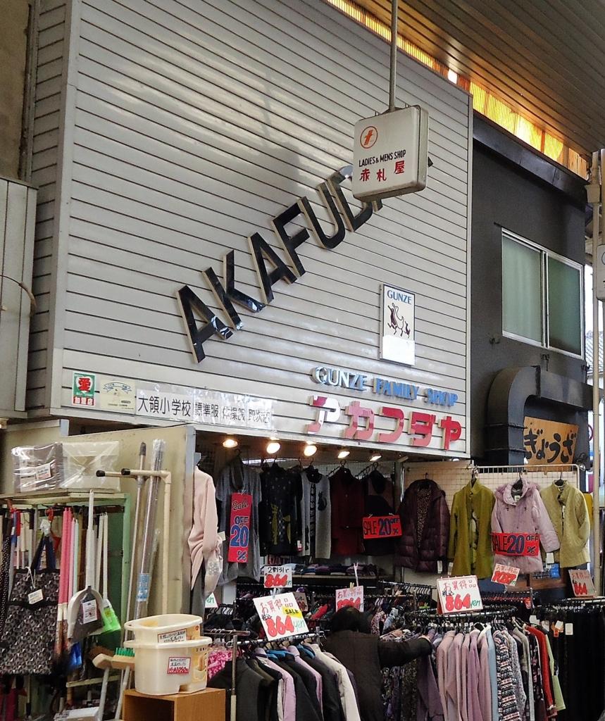 f:id:nagaihigashi:20170126120426j:plain