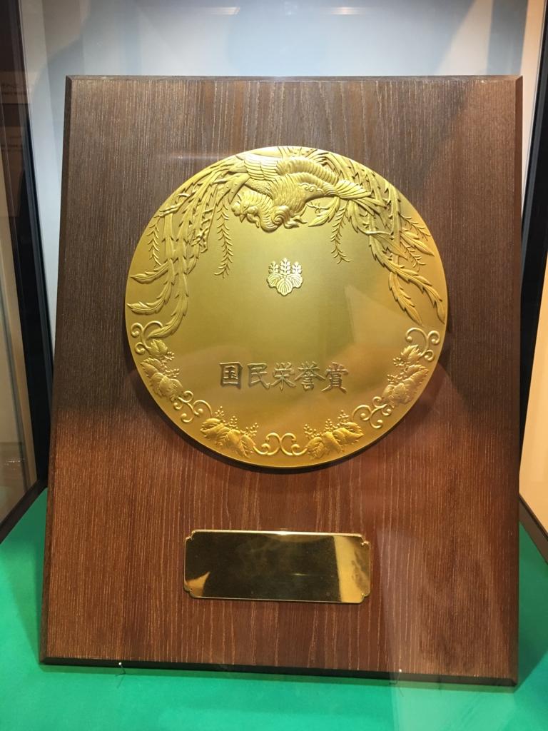 東京造幣局国民栄誉賞