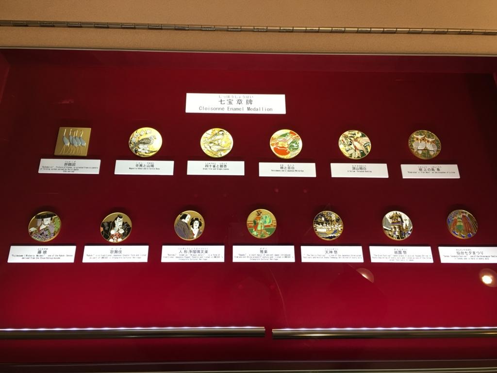 東京造幣局七宝章牌
