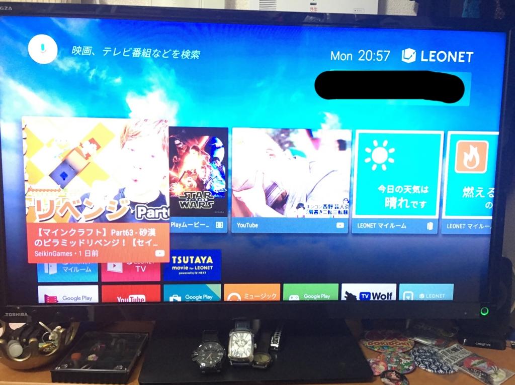 レオネット新サービスのトップ画面