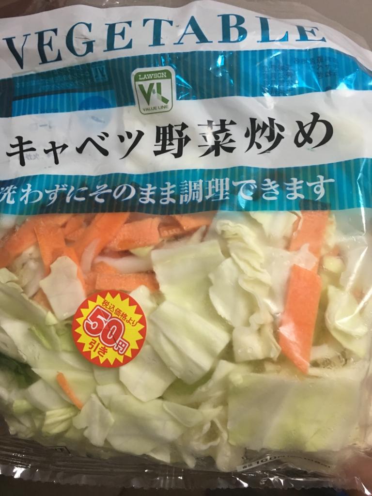 LAWSONSTORE(ローソンストア)100半額50円セール商品シール付きキャベツ野菜炒め
