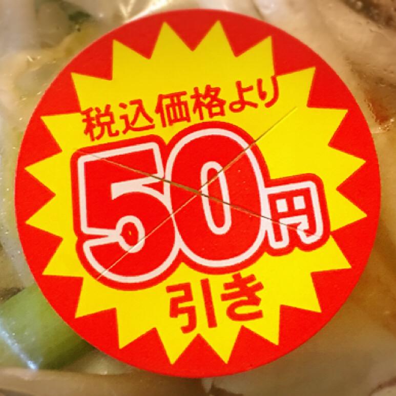 LAWSONSTORE(ローソンストア)100半額50円セール商品シール
