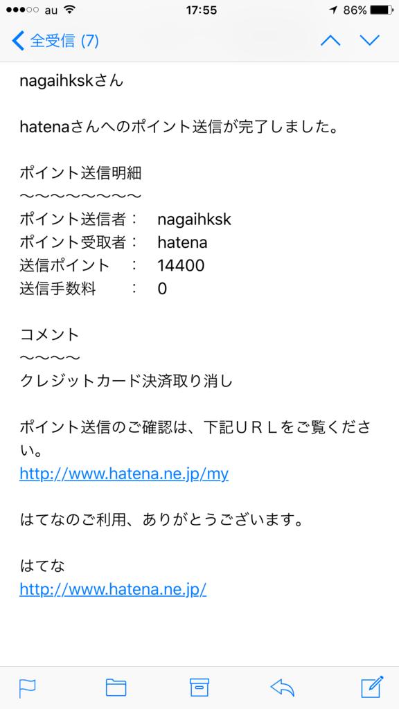 f:id:nagaihksk:20160826190215p:plain
